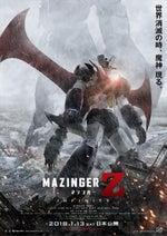魔神の全貌をとらえた「劇場版 マジンガーZ INFINITY」ポスター完成!