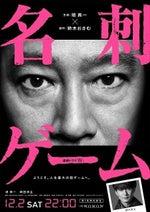 堤真一&岡田将生エンタメ界の裏側描くWOWOWドラマで対峙!