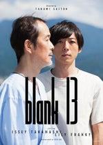 斎藤工の長編監督デビュー作『blank13』が新たに3つの映画祭に正式出品!