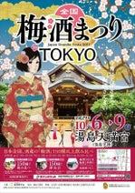 150種以上の梅酒を飲み比べ「全国 梅酒まつりin東京2017」