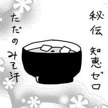 カレー沢薫のほがらか家庭生活 (55) おばあちゃんの知恵袋