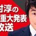 ロンブー田村淳、特番で人生を賭けた重大発表!