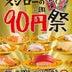 100円のおすし全品が90円に!スシローで「90円祭」が開催