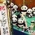 「シャンシャン(香香)」と命名=12月ごろお目見え-東京・上野のパンダ