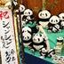 パンダの赤ちゃんの名前が決定